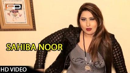 Pashto New Songs 2017 | SAHIBA NOOR |Dance - Pashto new HD Songs 2017