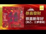 姚乙 江夢蕾 Yao Yi Jiang Meng Lei - 恭喜新年好 Gong Xi Xin Nian Hao (Original Music Audio)