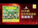 白天鵝 Bai Tian E - 美麗春天 Mei Li Chun Tian (Original Music Audio)
