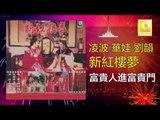 凌波 華娃 劉韻 - 富貴人進富貴門 Fu Gui Ren Jin Fu Gui Men (Original Music Audio)