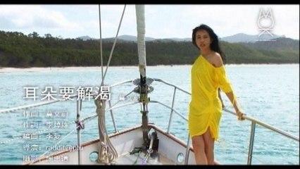 Karen Mok - Er Duo Yao Jie Ke
