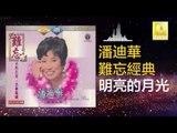 潘迪華 Rebecca Pan - 明亮的月光 Ming Liang De Yue Guang (Original Music Audio)