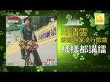 邱清雲 Chew Chin Yuin - 樣樣都講鐳 Yang Yang Dou Jiang Lei (Original Music Audio)