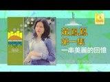 黃鳳鳳 Wong Foong Foong - 一串美麗的回憶 Yi Chuan Mei Li De Hui Yi (Original Music Audio)