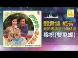 鄭君綿 梅芳 Zheng Jun Mian Mei Fang - 梁祝雙飛蝶 Liang Zhu Shuang Fei Die (Original Music Audio)