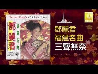 邓丽君 Teresa Teng - 三聲無奈 San Sheng Wu Nai (Original Music Audio)