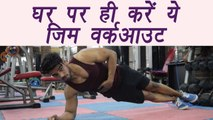 Exercises to get perfect body without going to GYM, घर पर ही करें ये जिम वर्कआउट | Boldsky