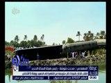 غرفة الأخبار   رئيس هيئة السكة الحديد : تشكيل لجنة للتحقيق في حادث انقلاب قطار بالعياط