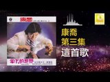 康乔 Kang Qiao - 這首歌 Zhe Shou Ge (Original Music Audio)
