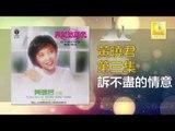 黄晓君 Wong Shiau Chuen - 訴不盡的情意 Su Bu Jin De Qing Yi (Original Music Audio)