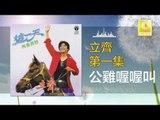 立齊 Li Qi - 公雞喔喔叫 Gong Ji Wo Wo Jiao (Original Music Audio)