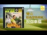 青山 Qing Shan - 祝你幸福 Zhu Ni Xing Fu (Original Music Audio)