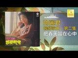 邓丽君 Teresa Teng - 把春天留在心中 Ba Chun Tian Liu Zai Xin Zhong (Original Music Audio)