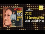 尤雅 You Ya - 這裡只有我們倆 Zhe Li Zhi You Wo Men Liang (Original Music Audio)