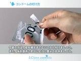 【女性のためのコンドームのつけ方】動画で解説する正しいコンドームのつけ方