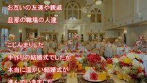 【涙腺崩壊】事故で天国に行ったはずの父親が結婚式のム�