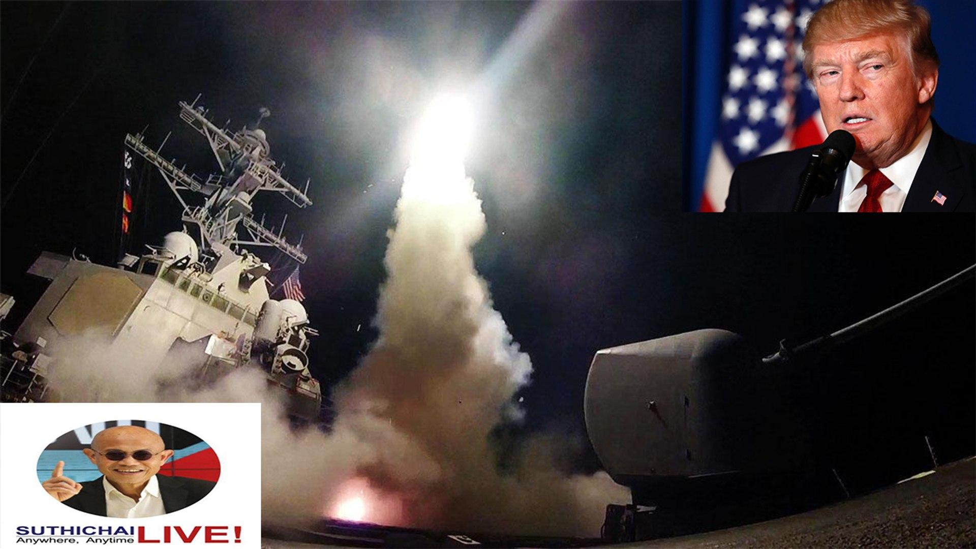 สุทธิชัย หยุ่น Live!! ด่วนทรัมป์สั่งถล่มซีเรีย!|Trump strikes Syria