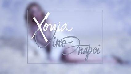 Xonia - Vino Inapoi