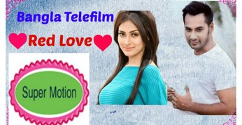 New Bangla Natok |Bangla Natok 2017 | Red Love by Sojol, Mehjabin | Bangla Natok New| Natok 2017 | Bangla Natok HD Free Download |