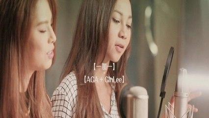 AGA - Yi Jia Yi