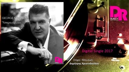 George Stamnos - Ustera Efuges (Official Digital Single)