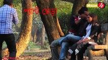 পাখির মুখে কি ? OMG | Bangla Fun | Bangla Funny