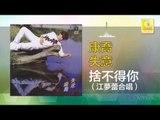 康乔 Kang Qiao - 捨不得你(江夢蕾合唱) She Bu De Ni (Jiang Meng Lei He Chang)  (Original Music Audio)
