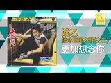 姚乙 Yao Yi - 更加想念你 Geng Jia Xiang Nian Ni (Original Music Audio)