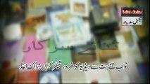 Maa Ki Lash ko Parindon Nay Cheer Dia Haji Imran Attari in Urdu 2017|naat, naats|naat 2017|new naat 2017| new naats 2017|naat sharif|naarif 2017|new naat sharif 2017|aat videos| best nat| best naat|new naat| new naats| naat sharif urdu