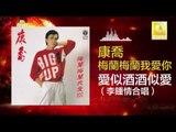康乔 Kang Qiao - 愛似酒酒似愛(李鍾情合唱)Ai Shi Jiu Jiu Shi Ai (Li Zhong Qing He Chang)  (Original Music Audio)
