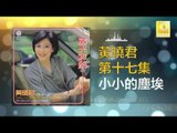 黄晓君 Wong Shiau Chuen - 小小的塵埃 Xiao Xiao De Chen Ai (Original Music Audio)