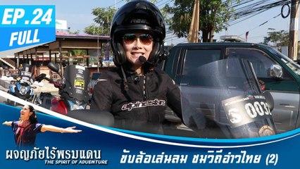 ผจญภัยไร้พรมแดน EP.24 (Full) ขับล้อเล่นลม ชมวิถีอ่าวไทย 2