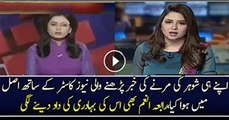Rabia Anum Shares What Happened With Anchor Who Read His Own Husband's Death News