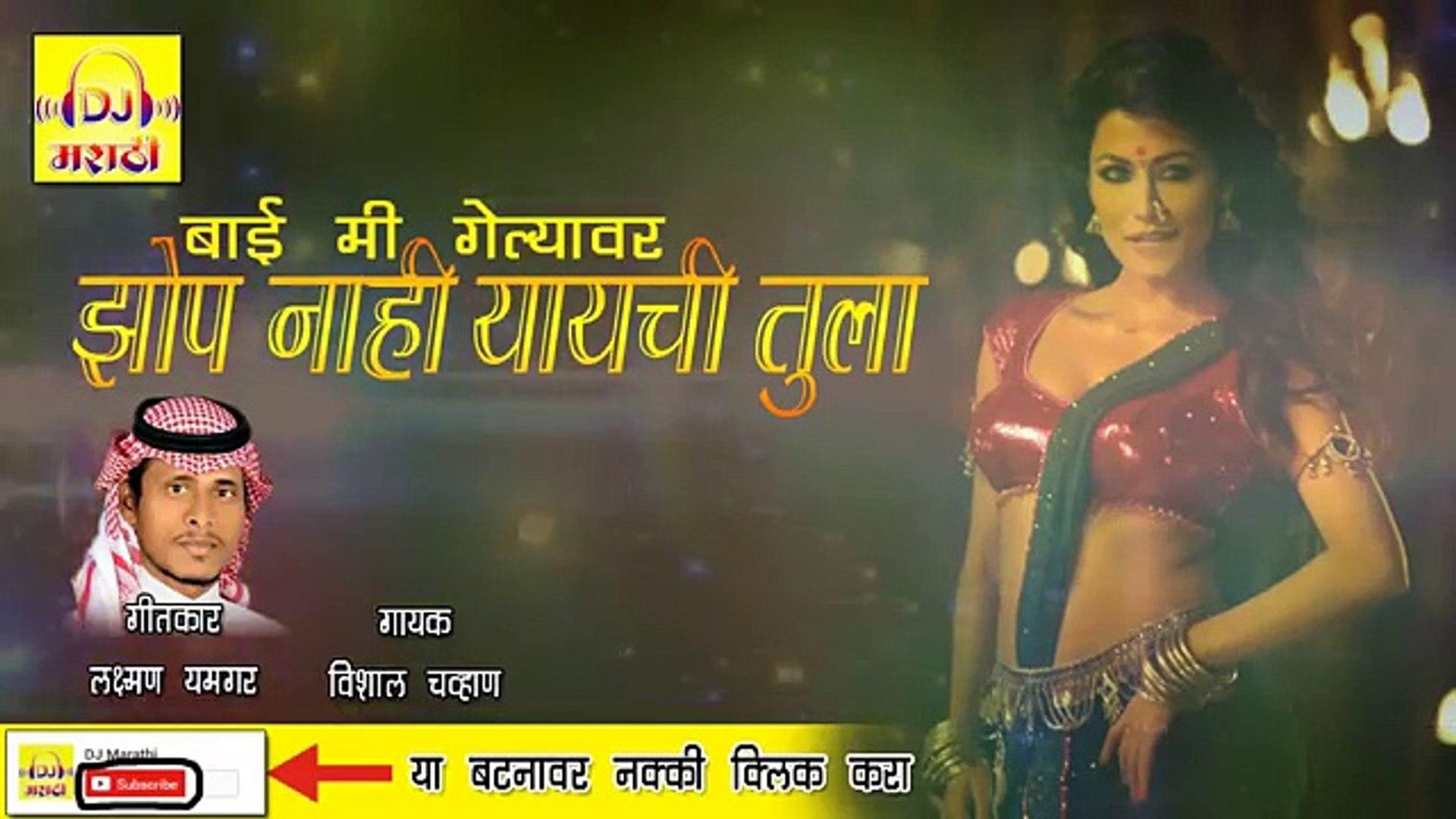masoli nahi gavaychi tula song