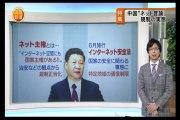 中国 『ネット言論』規制の実態【ネット主権、インターネット安全法】強まる言論管理