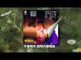 Huang Xiao Jun 黄晓君 - Jin Xiao Duo Zhen Zhong 今宵多珍重