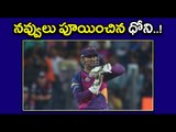 IPL 2017, Dhoni : IPL 10 : MS Dhoni Made Fun In Mumbai Vs Pune Match - Oneindia Telugu