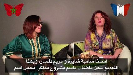 EL4DEV Le Papillon Source - Message au Roi Mohammed VI