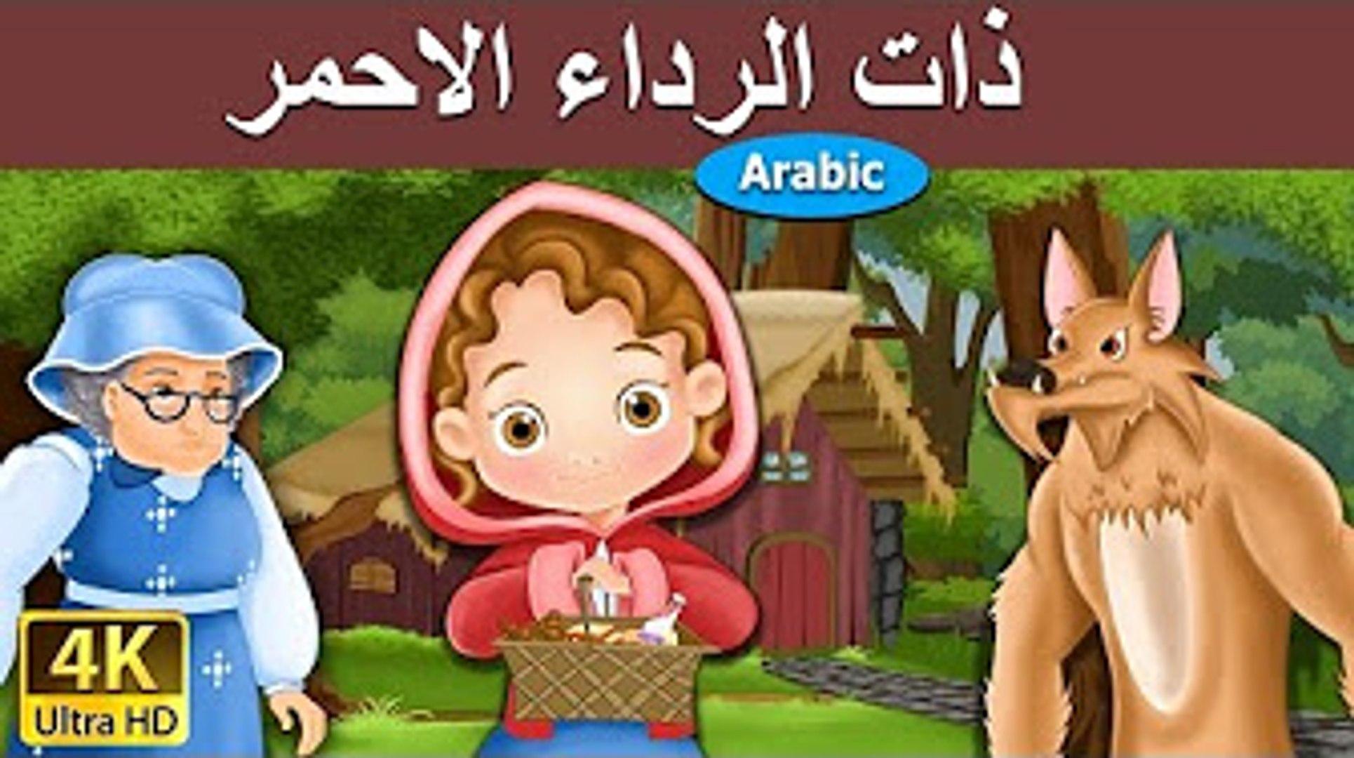 ذات الرداء الاحمر قصص اطفال قصص اطفال قبل النوم رسوم متحركة بالعربي فيديو Dailymotion
