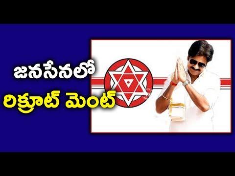 Pawan Kalyan's Jana Sena Party Recruitment and Job Vacancy in Anantapur – Oneindia Telugu