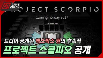 베일에 싸여있던 신형 XBOX 콘솔 '프로젝트 스콜피오' 공개! [울트라캡숑]