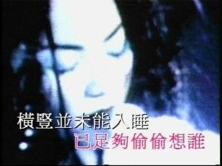 Faye Wong - Cong Ming Ri Kai Shi