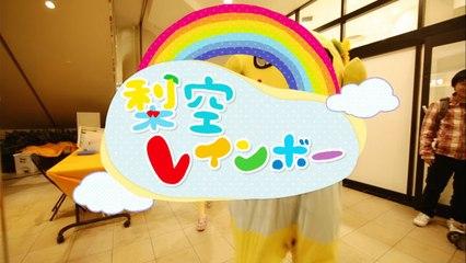 Funassyi - Nashizora Rainbow