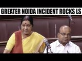 Sushma Swaraj replies in Parliament over Greater Noida incident, Watch Video | Oneindia News