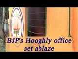 BJP office in Hooghly set ablaze allegedly by TMC workers | Oneindia News