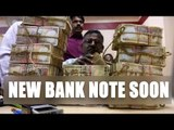 RBI all set to introduce new Rs 200 bank notes soon | Oneindia News