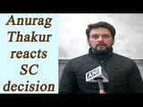 Anurag Thakur reacts on being sacked from BCCI, Watch Video | Oneindia News