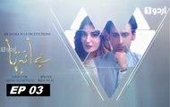 Be Inteha - Episode 3 Urdu1