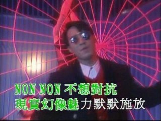 Leon Lai - Bu Ke Tui Tang