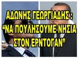 """Άδωνης Γεωργιάδης """"Να πουλήσουμε νησιά στους Τούρκους"""" Άδωνις Γεωργιάδης Ερντογαν"""